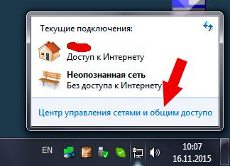 Смена DNS на Windows 7