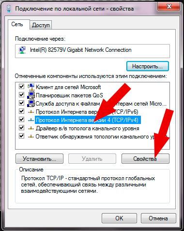 Как сменить DNS компьютера