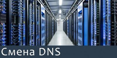 smena_DNS