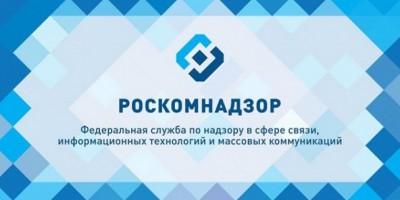 Роскомнадзор начал проверку выполнения закона о хранении персональных данных