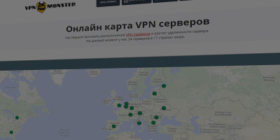 VPN серверы VPN Monster