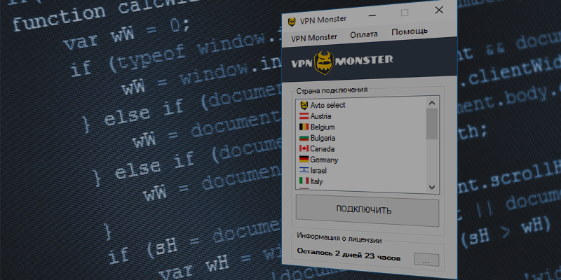 VPN Monster - OpenVPN клиент