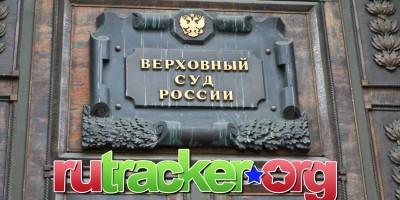 Дело о Рутрекере дошло до Верховного суда РФ