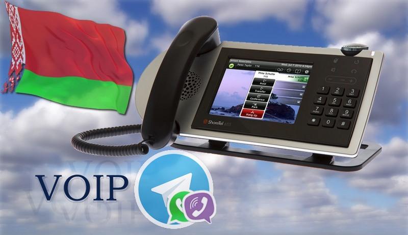 В Белоруссии мессенджеры Skype, Viber, Telegram и IP-телефония оказались под угрозой запрета