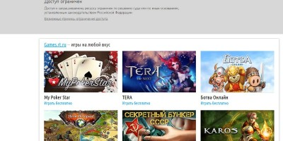 Вместо заблокированных сайтов Ростелеком рекламирует онлайн-покер
