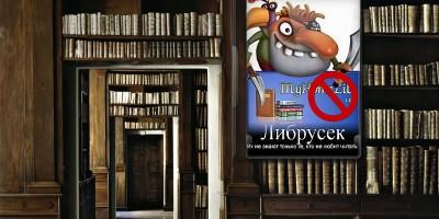 Онлайн-библиотека «Либрусек» будет заблокирована, как и «Флибуста»