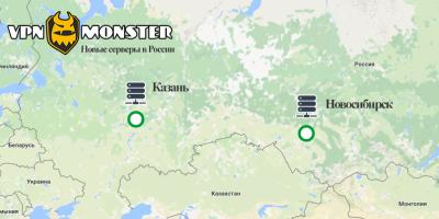 VPN Казань, VPN Новосибирск