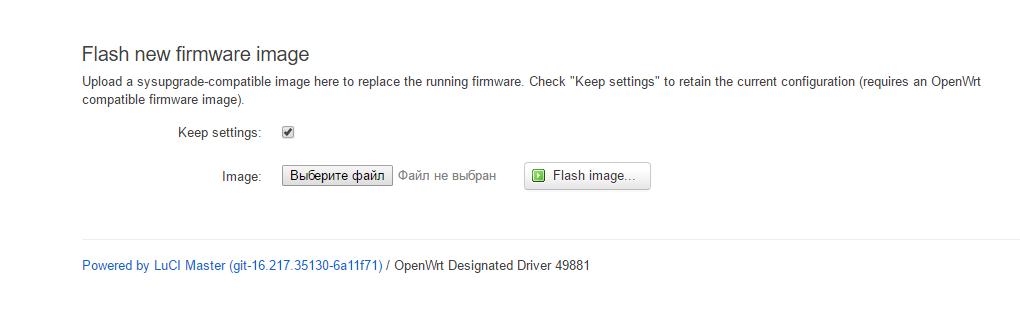 Обновление прошивки OpenWRT