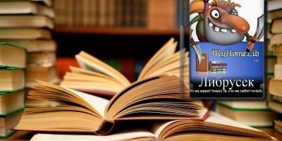 Онлайн-библиотеку «Либрусек» удалят из интернета