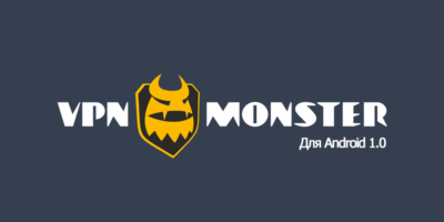 VPN Monster для Android