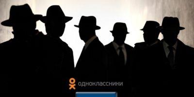 Почему российские власти требуют отменить блокировку в Украине соцсетей «Одноклассники» и «ВКонтакте», сервисов «Mail.ru» и «Яндекс»