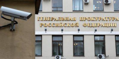 Генпрокуратура начала блокировку нежелательных организаций