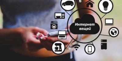 Власти намерены остановить киберугрозу от «умных» телевизоров и холодильников