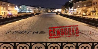 Роскомнадзор запретил публиковать в интернете фото «против Путина»